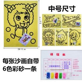 儿童沙画 男女孩手工粘贴画彩沙具贴纸涂色画幼儿园
