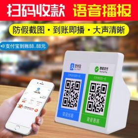 【包邮】 支付宝微信收款音响手机二维码到账收钱音箱