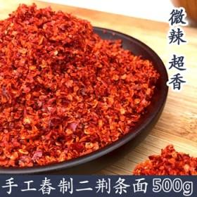 辣椒面320克 包邮 微辣特香炒菜做红油辣子