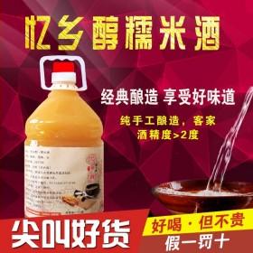 血亏5斤正宗糯米酒甜米酒低度米酒养生酒