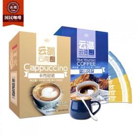 【云潞】卡布 蓝山速溶咖啡50条