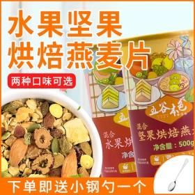 烘焙坚果水果混合燕麦片 营养代餐干吃脆500g