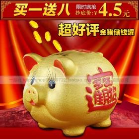 陶瓷金猪存钱罐储钱罐8寸成人创意儿童活动礼品