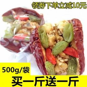 红枣夹核桃仁葡萄干x2斤