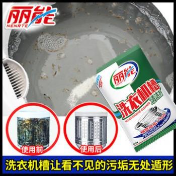 洗衣机槽清洁剂清洗剂家用全自动波轮式内筒滚筒除垢剂