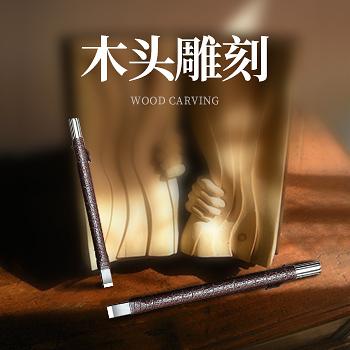 钨钢篆刻刀木工雕刻刀套装手工木雕工具玉石印章雕刻