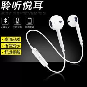 S6无线蓝牙运动耳机双耳入耳式苹果耳机