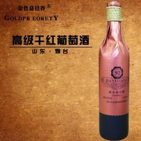 红酒试饮包邮92烟台葡萄酒赤霞珠干红金色嘉邑香