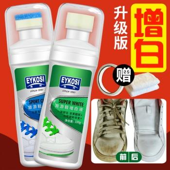 逸柯小白清洁剂旅游鞋增白剂运动鞋遮黄去污干洗抖白鞋