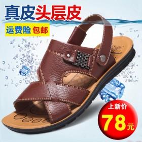真皮凉鞋男夏季沙滩鞋休闲中年爸爸软面皮软底防滑鞋子