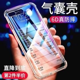 苹果X/6/7/8手机壳XR/XSmax防摔软壳p