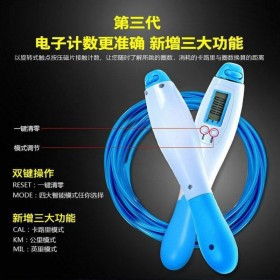 健身钢丝跳绳儿童卡路里减肥运动中考专用电子计数跳绳