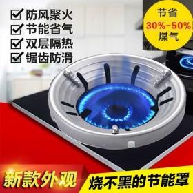 然气节能罩家用燃气灶节能圈通用型聚火圈