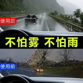 汽车玻璃防雾剂防雨剂玻璃油膜清洗车用家用