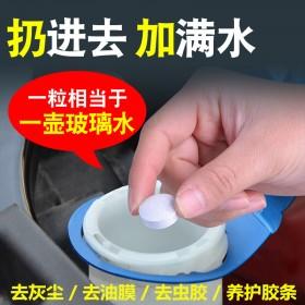 【浓缩6片装】汽车雨刮精四季通用玻璃水强