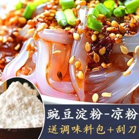 白豌豆粉1斤装 白凉粉原料 送调料和刮刀