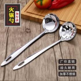 不锈钢汤勺家用火锅勺长柄商用火锅漏勺汤勺厨房汤壳带