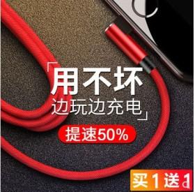 【买1送1】双弯头快充苹果数据线安卓充电线