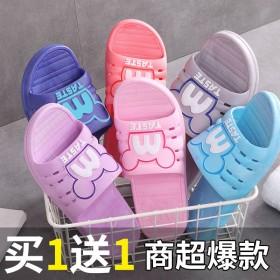 【买一送一】夏季情侣拖鞋居家室内防滑洗澡男女士拖鞋