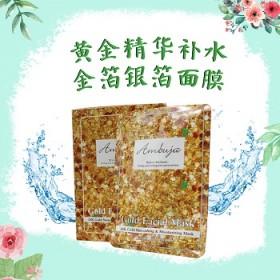 泰国金箔银箔蚕丝面膜深层补水修复提亮肤色