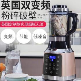 英国皇太太破壁料理机家用加热全自动多功能豆浆养生机