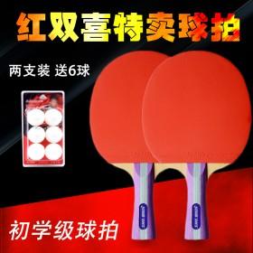 红双喜两支装乒乓球拍长短柄学生初学单双打成人儿童