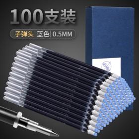 100支中性笔芯水笔替换芯