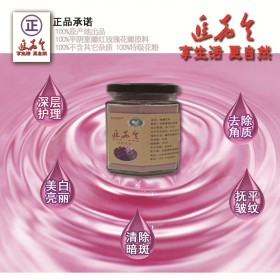 天然纯玫瑰花面膜粉80克 破壁超细玫瑰粉 平阴出品