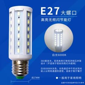 LED灯泡高亮LED玉米灯E27螺旋家用220V白