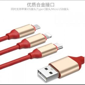 数据线三合一Type-c苹果安卓手机充电线一拖三