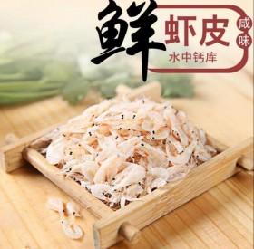 【包邮】 新虾米虾皮1斤装海鲜干货无盐淡咸特级新鲜