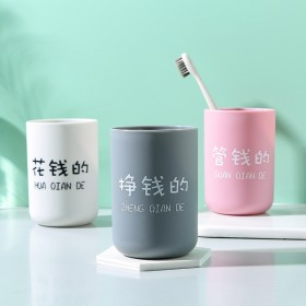 【3个装】创意早安杯中文印刷水杯浴室漱口杯可定制