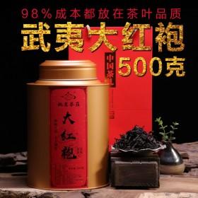 亏本冲量大红袍罐装茶叶500g武夷岩茶原产地直发