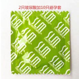 2只玻尿酸加10只避孕套共12只