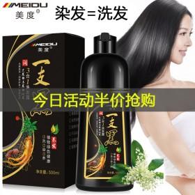 美度一洗黑染发剂天然植物黑色洗发水纯自然黑