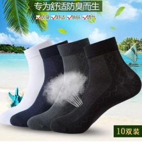 男士中筒10双袜子夏薄款网眼纯色网面运动透气长袜