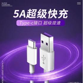 【1米】安卓手机通用原装Type-c数据线5A闪充