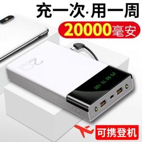 大容量20000毫安充电宝快充手机通用万便携移动电