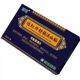 1盒6贴黑膏药黑膏药