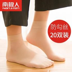 南极人短丝袜20双女夏季薄款透气防勾丝肉色水晶丝袜