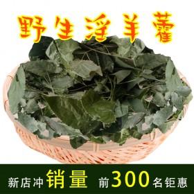 正宗秦岭野生淫羊藿 泡茶