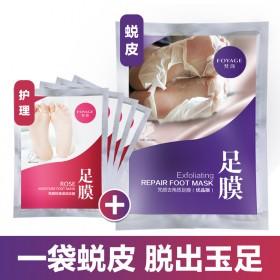 1袋优品蜕皮足膜+4袋玫瑰护理足膜