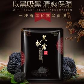 10片 以黑吸黑面膜 黑松露珍珠茶叶