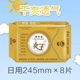 韩轩缘女王负离子卫生巾245mm日用卫生巾一包