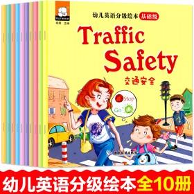 10册幼儿英语分级绘本基础篇幼儿有声启蒙教材双语