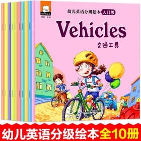 10册幼儿英语分级绘本入门篇启蒙英语绘本教材零基础
