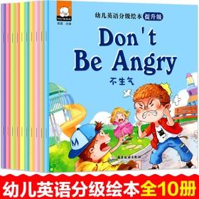 10册幼儿分级英语绘本提升篇幼儿有声启蒙教材宝宝自