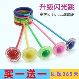 跳跳球儿童玩具弹力闪光跳蹦蹦球旋转跳环圈健身减肥单