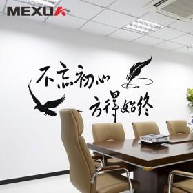 励志墙贴公司企业办公室激励文化标语贴字包邮