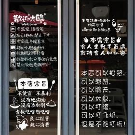 服装奶茶饭店铺橱窗玻璃门装饰搞笑文字标语墙贴纸贴画
